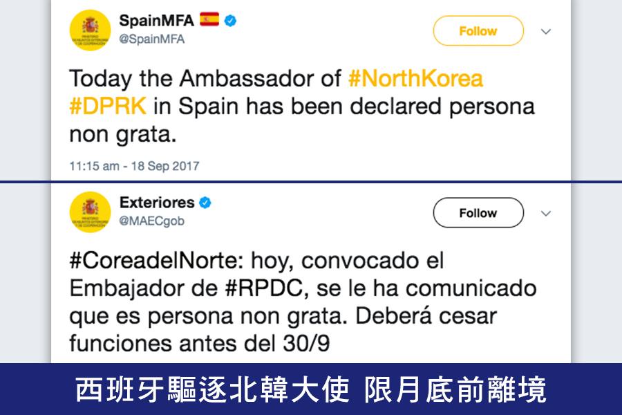 西班牙外交部在其英文推特帳號宣佈:「今日,北韓民主主義人民共和國(DPRK)駐西班牙大使被列為不受歡迎人物。」西班牙外交部另在其西語推特帳號表示,限北韓大使在月底前離開西班牙。(推特擷圖)