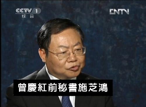 傳曾慶紅前秘書洩露高層秘密會議講話被批