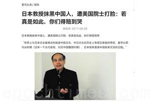 抹黑中國遭美院士打臉? 日教授回應純屬不實