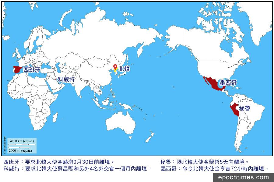 抗議平壤六度核試 已有四國驅逐北韓大使