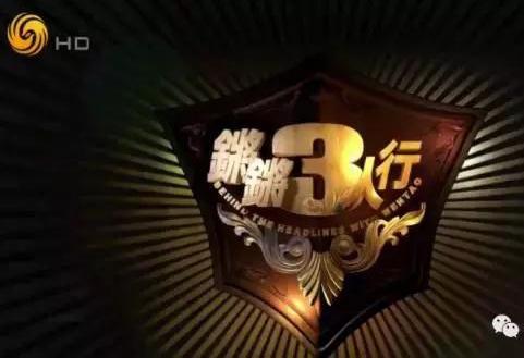 鳳凰衛視的《鏘鏘三人行》突遭停播引關注,圖為該節目片頭截圖。(視像擷圖)