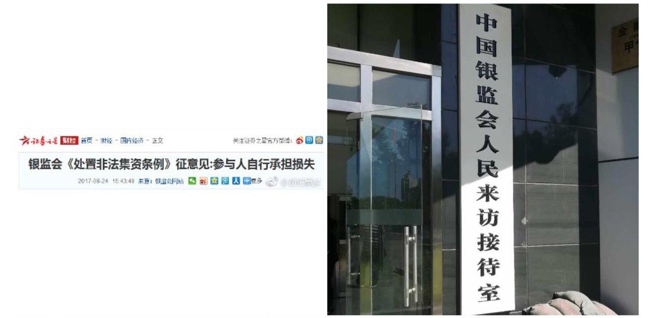 9月18日全國各地的金融投資受害人匯集銀監會抗議非法集資惡法,公安部在附近佈滿警車和警力,準備抓人。(視像擷圖/志願者提供)