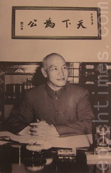 中華民國前總統蔣介石。(鍾元/大紀元)