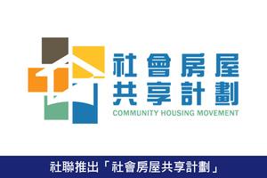 社會房屋共享計劃首推34個單位 租金不超入息25%