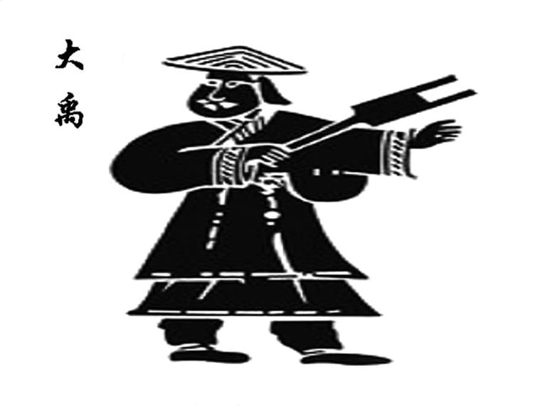 南宋畫家馬麟所作的大禹畫像(公共領域)