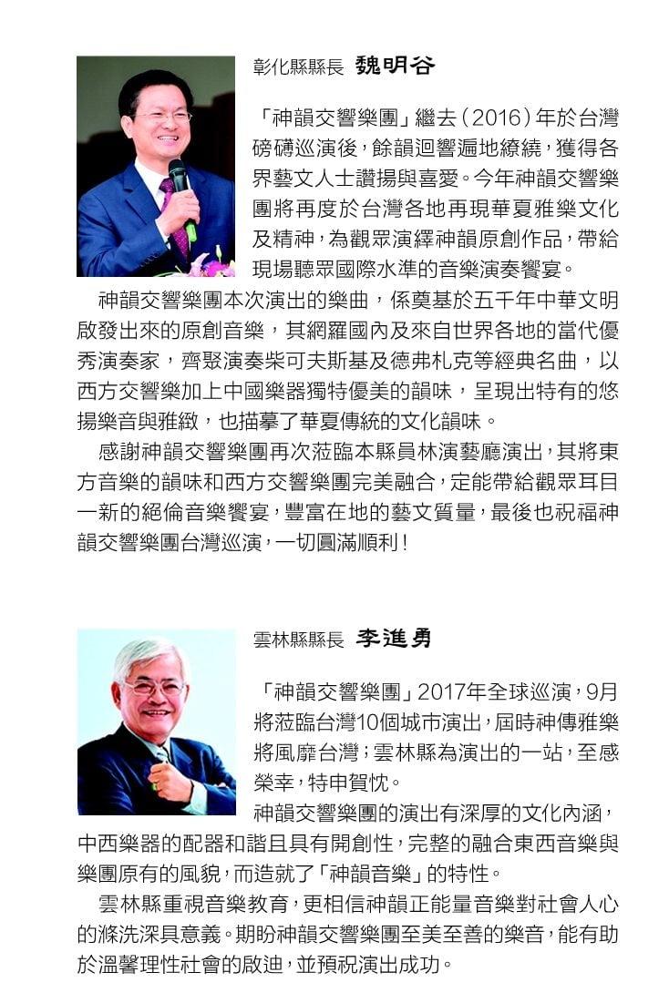 美國神韻交響樂團二度來台巡迴演出,9月20日-10月3日將在台灣10座大城市演出15場。彰化縣長魏明谷、雲林縣長李進勇發賀詞祝賀。(大紀元)