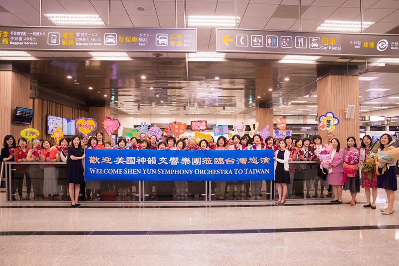 美國神韻交響樂團9月19日晚間抵達松山機場,粉絲們夾道歡迎,熱情高喊「神韻神韻我愛你」。(陳柏州/大紀元)