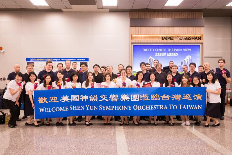 美國神韻交響樂團9月19日晚間抵達松山機場。(陳柏州/大紀元)
