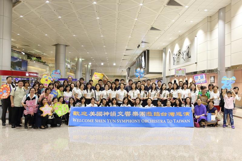 美國神韻交響樂團9月19日晚間抵達桃園國際機場,粉絲熱情接機。(林仕傑/大紀元)