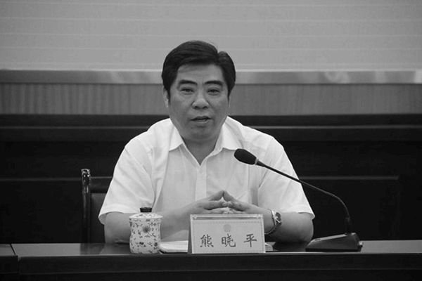 9月19日,中共四川內江市中級法院前黨組書記、院長熊曉平因「嚴重違紀問題」被立案審查。(網絡圖片)