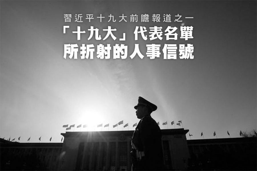 中共的人事從來是不透明的。圖為霧霾中的天安門廣場。(Andrew Wong/Getty Images)
