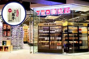 759阿信屋真味烏冬 鈉含量與標示不符須停售