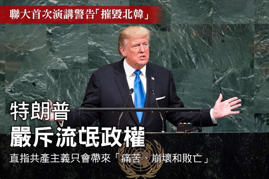 美國總統特朗普9月19日在聯合國大會上,除了嚴厲抨擊北韓及伊朗,也批評奉行社會主義及共產主義的國家。(Getty Images)