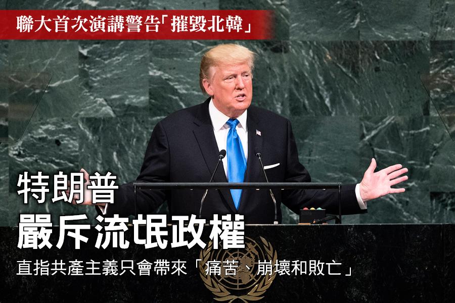 聯大首次演講警告「摧毀北韓」 特朗普嚴斥流氓政權