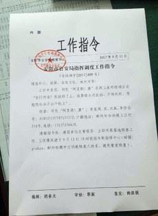 河南省安陽市公安局內部核查網民「阿里斯!康」。(媒體人提供)