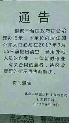 北京一公司傳達豐台區政府指示,9月15日前暫停外省籍員工合同。(媒體人提供)