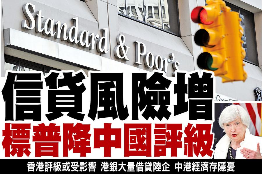 信貸風險增 標普降中國評級