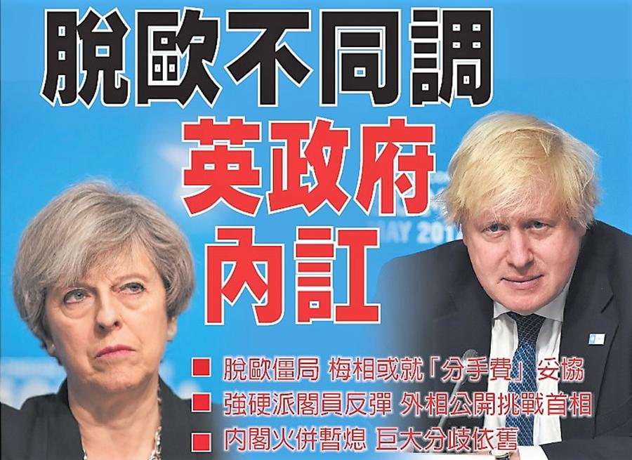 對於脫歐的路線,英國內閣的分歧是無法掩飾的。(Getty Images/大紀元合成)