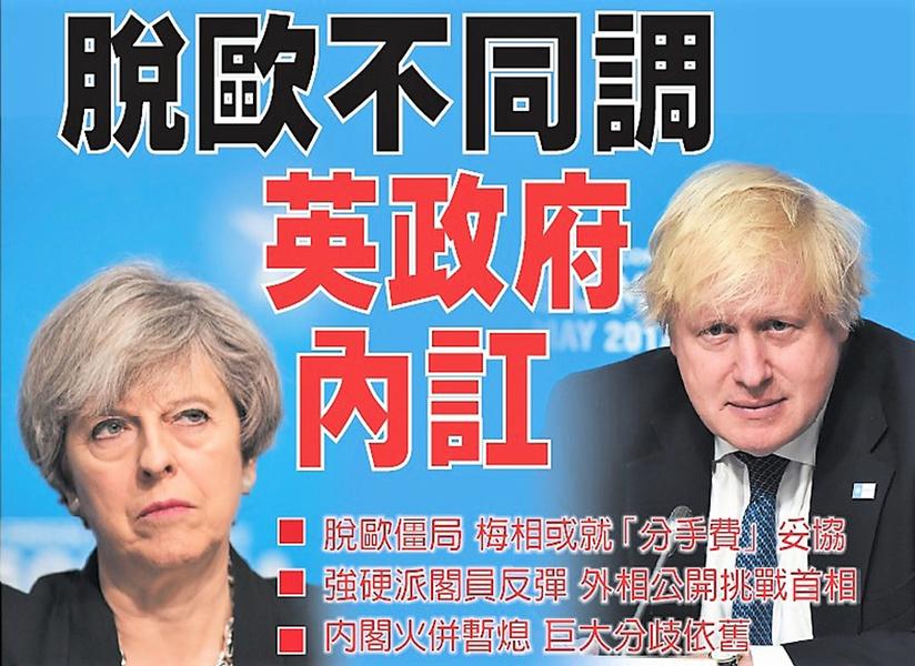 脫歐不同調 英國政府內部出現分歧