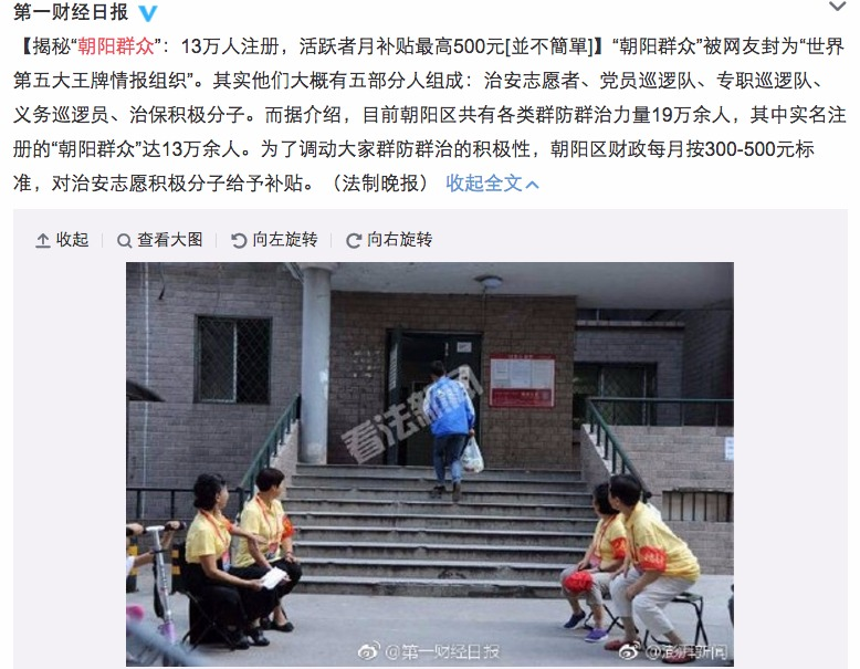 近日官媒揭秘「朝陽群眾」,將其列入世界五大特務機構,被指中共「挑動群眾鬥群眾」。(網頁擷圖)