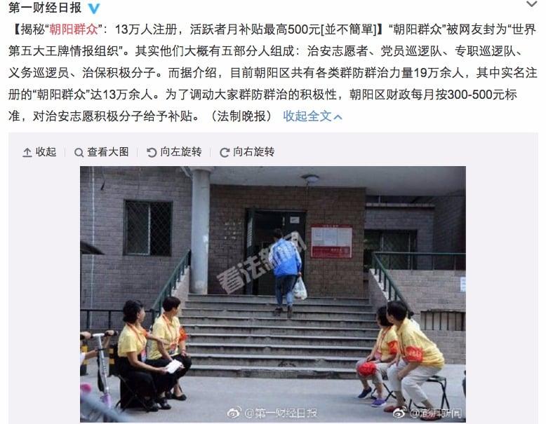 中共風聲鶴唳 北京「朝陽群眾」補貼費曝光
