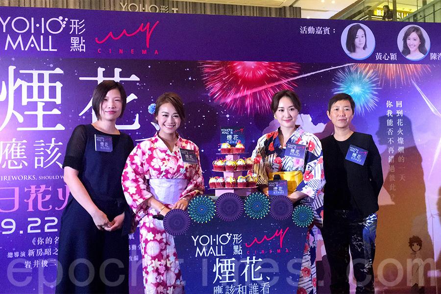 日本人氣動畫《煙花,應該和誰看》香港首映