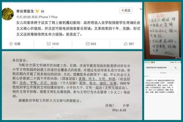 中共強迫小朋友背社會主義價值觀 遭抨擊