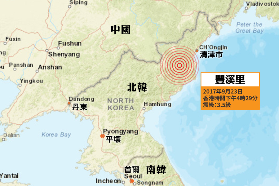 美國地質調查局在本港時間今日下午4時29分,錄得一次黎克特制3.5級地震,震央位於北韓東北部松濟北干(Sungjibaegam)東北偏東22公里處,震源深度為5公里,屬極淺層地震。震央鄰近北韓核試場地豐溪里。(美國地質調查局)