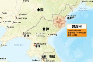 北韓核試場附近3.4級地震 分析:應為自然地震