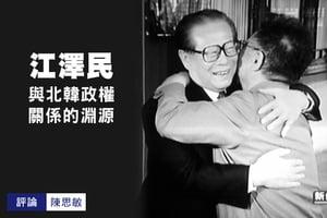 陳思敏:江澤民與北韓政權關係的淵源