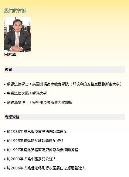 何君堯日前修改其所屬的「何君柱律師樓」網站的中文簡介,由新加坡和英國及威爾士執業律師,改為獲得新加坡和英國及威爾士執業律師資格。(律師樓網頁截圖)