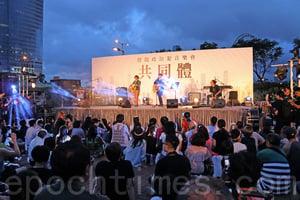 民團辦音樂會聲援政治犯