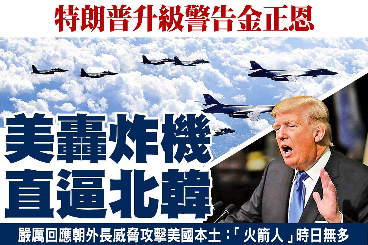 美國空軍周六(9月23日)派出B-1B槍騎兵轟炸機,在戰鬥機護送下飛越北韓以東國際水域領空,威懾北韓。左圖為9月18日美軍B-1B轟炸機與南韓空軍聯合訓練。而美國總統特朗普(右)在推特回應北韓外長李勇浩在聯合國大會上的威脅,指北韓金正恩一夥「 已時日無多 」。 (Getty Images)