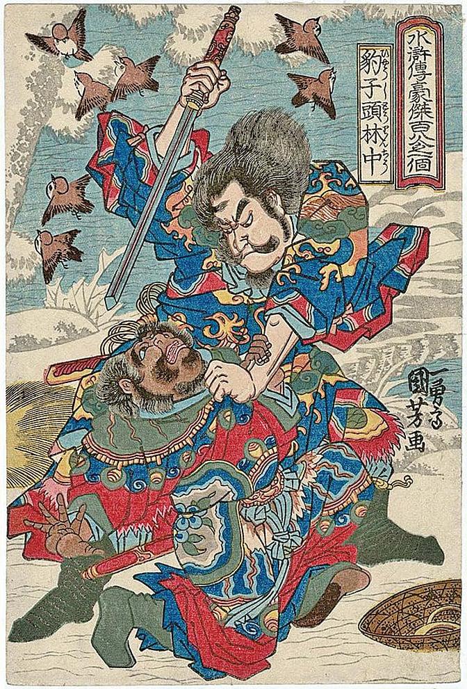插畫「豹子頭」林冲(維基百科)