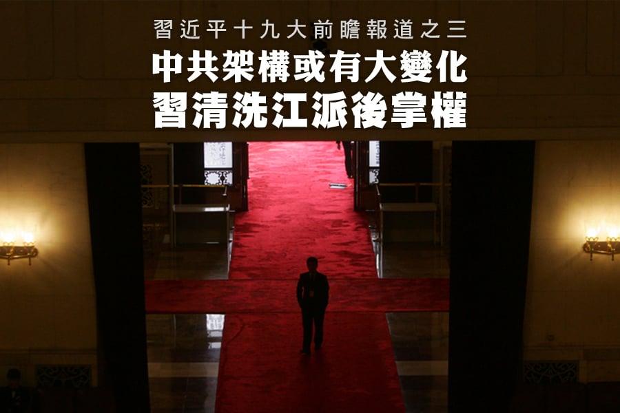 中共「十九大」臨近,除了政治局的人事安排外,習近平會否改變中共30年來的領導體制、中共的架構可能會有哪些變化,令外界格外關注。(Getty Images)