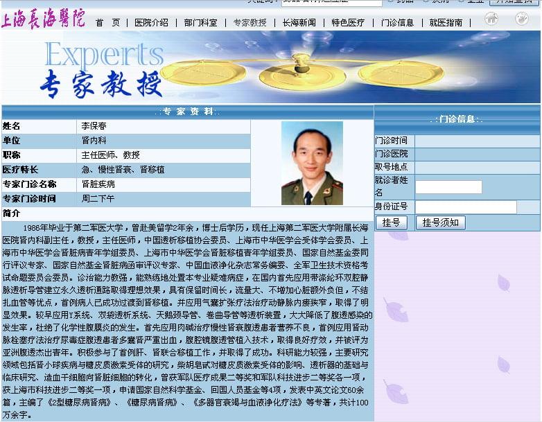 上海第二軍醫大學附屬長海醫院關於移植專家李保春的簡介,他於2007年5月4日跳樓自殺。(長海醫院網頁擷圖)