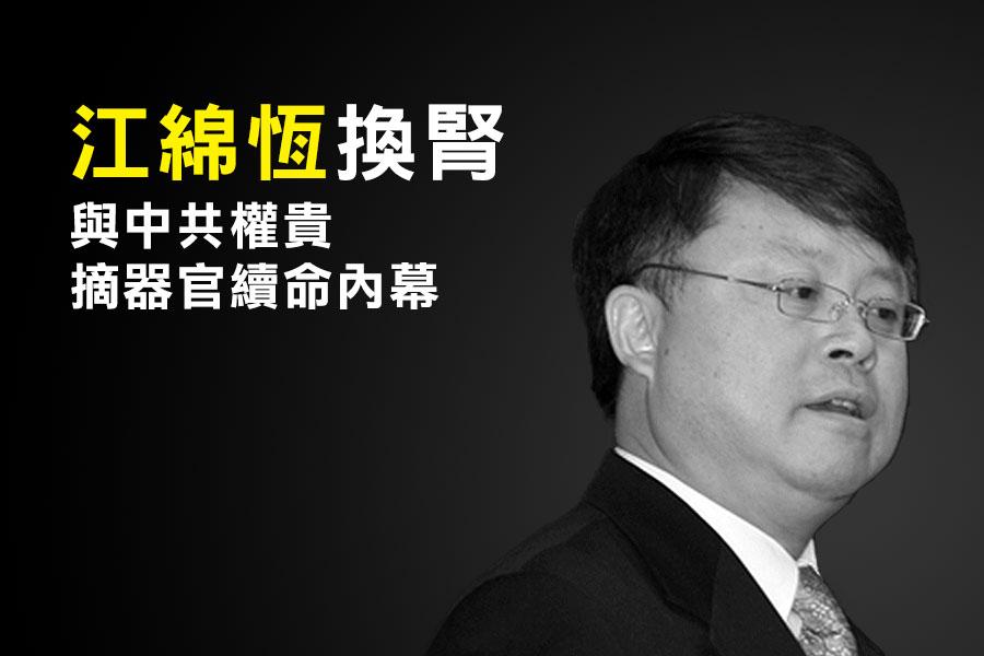 江綿恆換腎揭開中共權貴強摘平民器官為自己續命的內幕。圖為2008年11月11日,江綿恆在北京一場演講會的照片。(大紀元資料室)