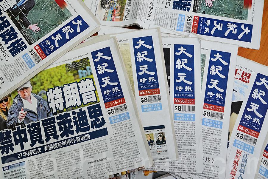 大紀元在35個國家和地區發行,擁有21種語言的網站。圖為在本港發行的香港版《大紀元時報》。(宋碧龍/大紀元)