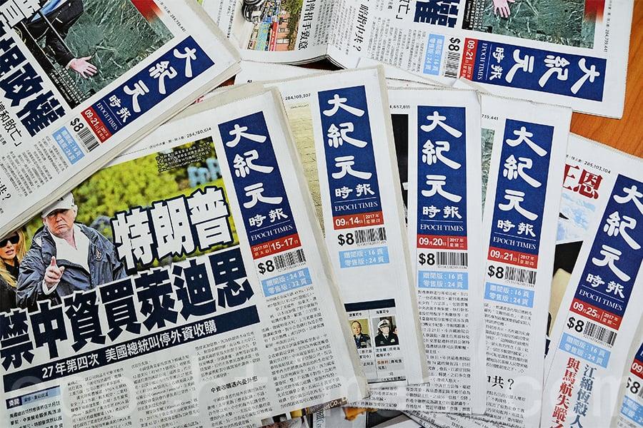 權威數據:大紀元新唐人成海外中文媒體巨人