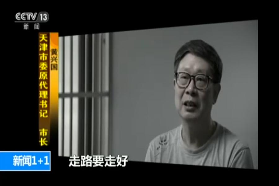 9月25日,中共天津市委前代理書記、天津前市長黃興國被判刑12年。圖為黃興國的「懺悔畫面」。(視像擷圖)
