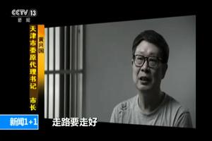 天津前市長黃興國獲刑12年 他檢舉了誰?