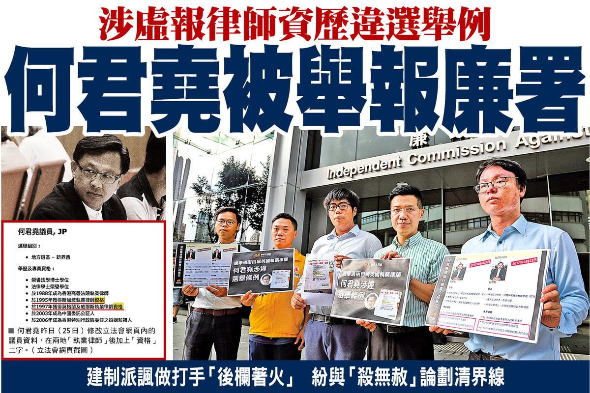 新民主同盟昨日到北角廉政公署總部舉報何君堯,指何在去年立法會選舉的選舉通函自稱是新加坡和英格蘭及威爾斯執業律師,與事實不符,已涉嫌觸犯《選舉(舞弊及非法行為)條例》。(李逸 /大紀元)