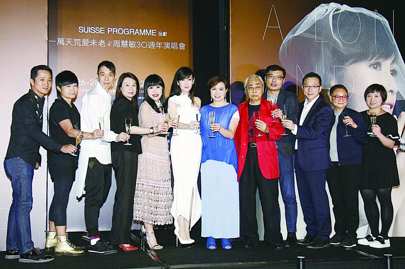 周慧敏(左六)宣佈明年1月紅館開入行30周年演唱會。(網絡圖片)