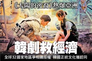 《太陽的後裔》熱爆亞洲 韓劇救經濟