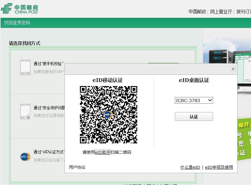 中共再出新招監控國人 傳統身份證或將大變動