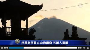 印尼阿貢火山冒白煙恐隨時噴發 5.7萬人急撤