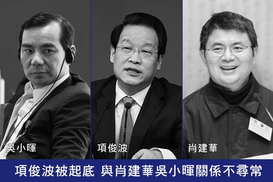 近日有陸媒披露,被「雙開」的中共保監會前主席項俊波與肖建華、吳小暉等關係密切。(WANG ZHAO/AFP/Getty Images、網絡圖片/合成圖片)