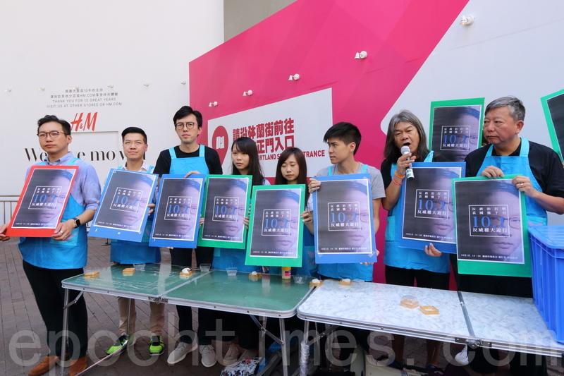 社民連、香港眾志、大專政改關注組及東北支援組等團體發起「十・一反威權大遊行」及發起《反威權宣言》全港聯署行動,現已有20多個民間團體、政黨聯署加入遊行。(蔡雯文/大紀元)