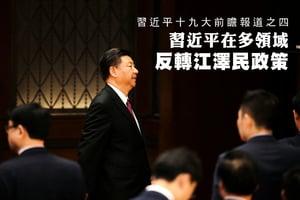 十九大前 習近平在多領域反轉江澤民政策