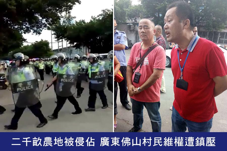 左:廣東華口村村民為土地維權,遭到警方鎮壓。右:紅衣人(右)為容桂街道維穩人員吳湛華。(視像擷圖/志願者提供)
